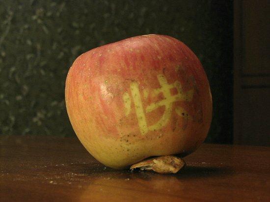 Foto van een appel met Chinese tekens